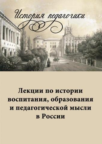 лекции по истоии педагогики